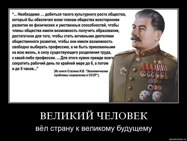 was stalin a great man