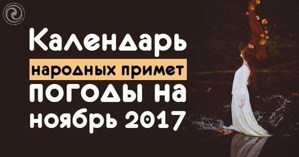 Календарь народных примет погоды на ноябрь 2017