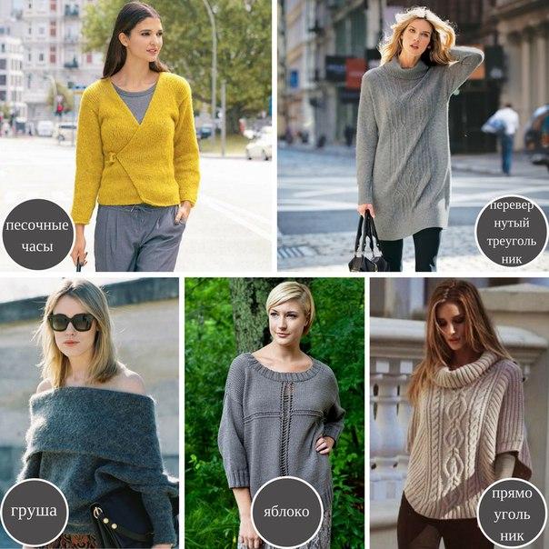 5 секретов, в выборе свитера, который сделает образ эффектным