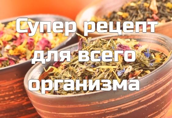 Супер рецепт для всего организма